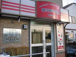 清水鍼灸院