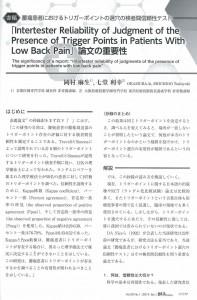 岡村麻生先生著が学術雑誌に掲載!