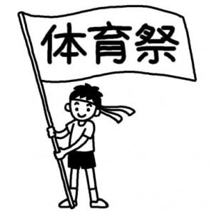 01.体育祭イラスト