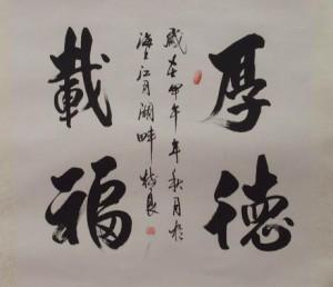 ※06.厚徳載福〔圧縮〕