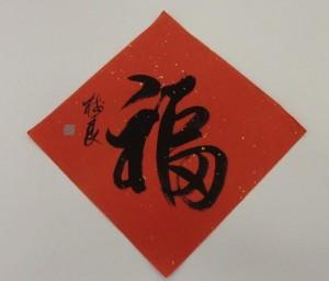 ※09.「福」書画〔圧縮〕
