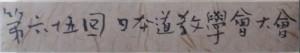 ※01.表題:第65回日本道教学会〔圧縮〕