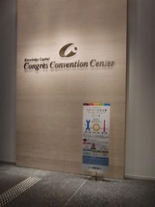 圧縮:※02.ナレッジキャピタルコングレコンベンションセンター