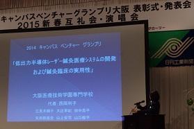 圧縮:画像5:プラン発表会:西岡-1:CVG表彰式