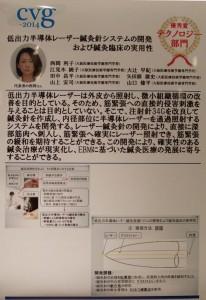 圧縮:画像1:ポスター:CVG表彰式