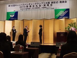 圧縮:画像2:表彰式:西岡-1:CVG表彰式