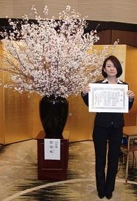 圧縮:画像4:賞状&啓翁桜:西岡-1:CVG表彰式