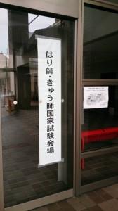 kokushi2